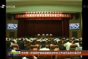 中央第一环境保护督察组督察吉林省工作动员会在长春召开