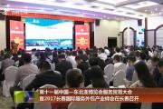 第十一届中国—东北亚博览会服务贸易大会暨2017长春国际服务外包产业峰会在长春召开
