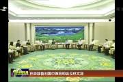 巴音朝鲁刘国中黄燕明会见林文漪