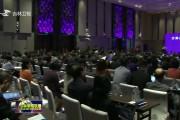 省海外交流协会第四届理事大会召开
