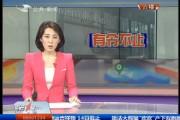 第1报道晚间版_2017-08-05