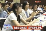 【独家视频】赴日签证新政策 游学旅游更方便