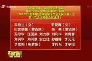 吉林省第十二届人民代表大会第六次会议主席团和秘书长名单