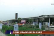 巴音朝鲁 刘国中参观长春农博会展馆展区