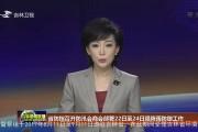 省防指召开防汛会商会部署22日至24日强降雨防御工作
