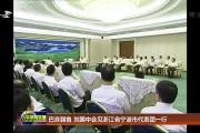 巴音朝鲁 刘国中会见浙江省宁波市代表团一行