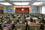 吉林省红十字会召开七届二次理事会