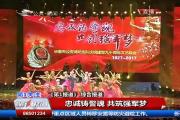 【独家视频】长春消防举办庆祝建军90周年文艺汇演
