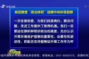 """自觉接受""""政治体检""""迎接中央环保督察"""