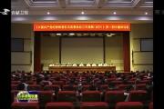 省纪委举办学习贯彻《中国共产党纪律检查机关监督执纪工作规则(试行)》专题培训班
