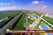 公主岭市积极筹备第十一届中国—东北亚博览会