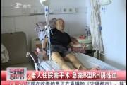 【独家视频】老人住院需手术 急需B型RH阴性血