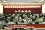 十一届省委启动首轮巡视:省市县三级联动 聚焦扶贫领域突出问题