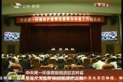 中央第一环保督察组进驻吉林省 引发广大党员干部群众热烈反响