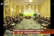 """巴音朝鲁会见出席第五届世界产业领袖大会暨""""一带一路""""经贸合作会议中外嘉宾"""