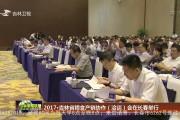 2017.吉林省粮食产销协作(洽谈)会在长春举行