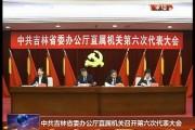 中共吉林省委办公厅直属机关召开第六次代表大会