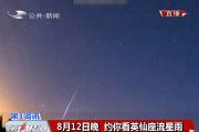 【独家视频】8月12日晚 约你看英仙座流星雨