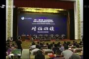 第十一届中国—东北亚博览会举行投资合作说明会暨项目签约仪式
