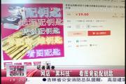 """【独家视频】网店""""黑科技"""" 看图竟能配钥匙"""