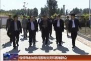 省领导走访慰问困难党员和困难群众