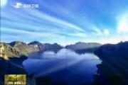 吉林新闻联播_2017-09-05