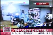 【独家视频】男子入店偷手机 监控拍下可疑人