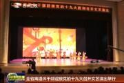 全省离退休干部迎接党的十九大召开文艺演出举行