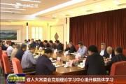 省人大常委会党组理论学习中心组开展集体学习