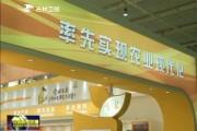 """吉林""""现代农业""""亮相第十五届中国农交会"""