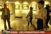 长春大学特殊教育学院创办30周年