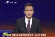 刘国中会见国务院安委会第十九综合督查组