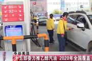 【独家视频】十五部委力推乙醇汽油 2020年全国覆盖
