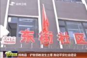 辉南县:铲除邪教滋生土壤 推动平安社会建设