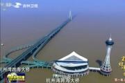 电视纪录片《辉煌中国》在我省引起热烈反响