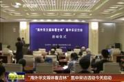 """""""海外华文媒体看吉林""""集中采访活动今天启动"""