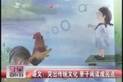 【独家视频】语文:突出传统文化 亲子阅读成亮点