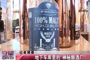 """【独家视频】地下车库里的""""神秘酿酒厂"""""""