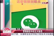 【独家视频】警惕微信中的五大隐患!