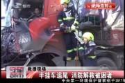 【独家视频】半挂车追尾 消防解救被困者