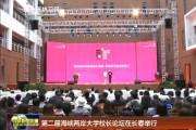 第二届海峡两岸大学校长论坛在长春举行