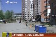 长春市绿园区:全力整改 确保群众满意