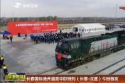 长春国际港开通暨中欧班列(长春-汉堡)今日首发