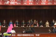 """延边:崛起中国朝鲜族文化""""高地"""""""