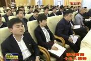 吉林新闻联播_2017-10-30