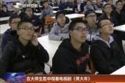 吉大师生集中观看电视剧《黄大年》
