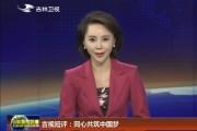 吉视短评:同心共筑中国梦