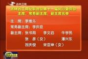 吉林省工商业联合会第十一届执行委员会主席、常务副主席、副主席名单  吉林省总商会会长、副会长名单