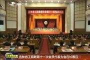 吉林省工商联第十一次会员代表大会在长春召开