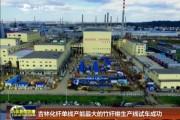 吉林化纤单线产能最大的竹纤维生产线试车成功